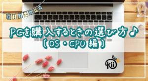 PCを購入するときの選び方(OS・CPU編)