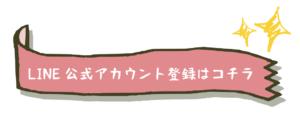 LINE公式アカウント友達登録
